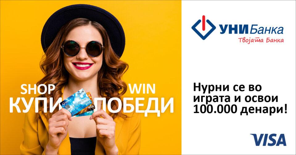 """УНИБанка ги додели паричните награди на десет корисници на Visa картичките од играта """"Купи…победи"""""""