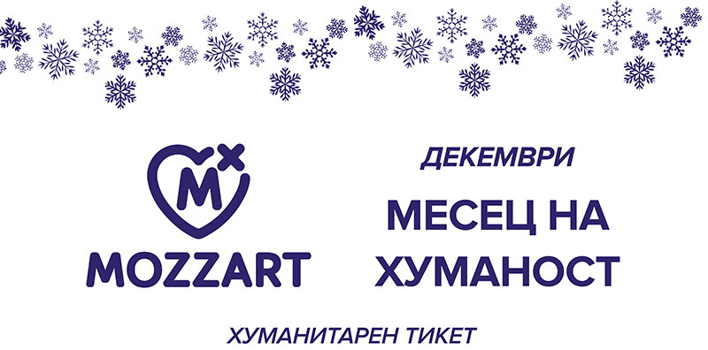Месец на хуманост во Mozzart – секој тикет е добитен!