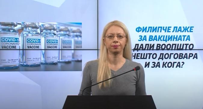 Андоновска: Земјите во регионот вакцинираат, Филипче ја остави земјава без вакцини