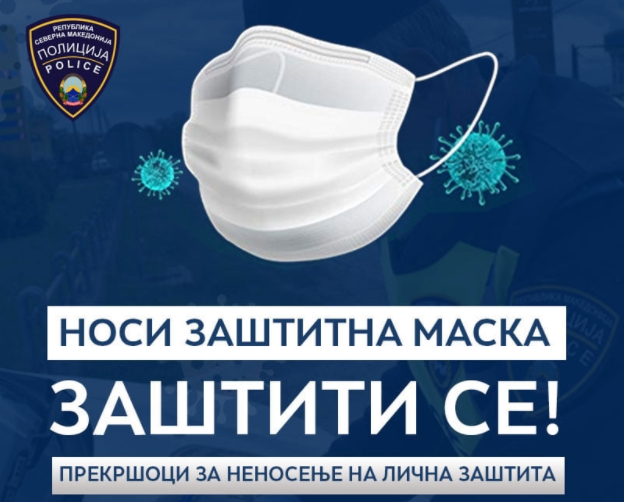 МВР: 208 санкции за неносење маска