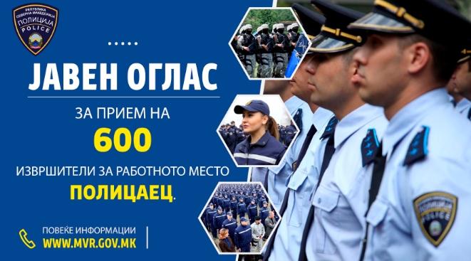 Македонија во рецесија, МВР ќе вработува 600 полицајци