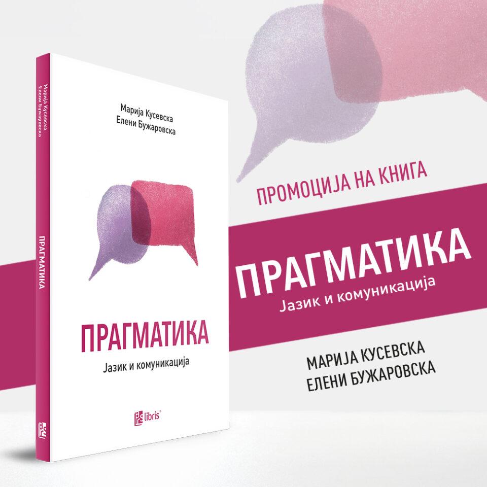 """Онлајн-промоција на книгата """"Прагматика: Јазик и комуникација"""""""