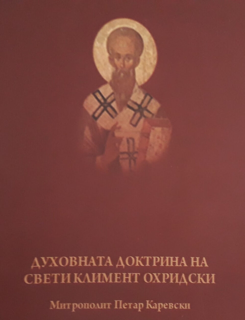 Духовната доктрина на свети Климент Охридски