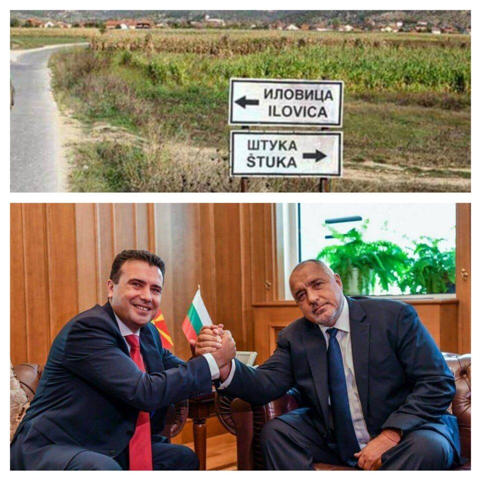 Рудникот Иловица продаден на Бугарија – Дали со ова Заев ги реализира бизнисите ветени кон Борисов?