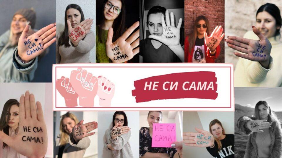 Младите од ВМРО-ДПМНЕ со порака: НЕ СИ САМА, СТОП ЗА НАСИЛСТВО ВРЗ ЖЕНИТЕ