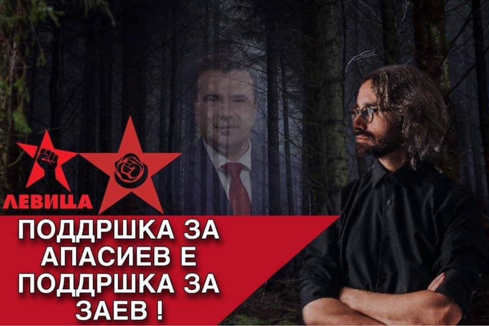 Михаилов: Поддршката за Апасиев е поддршка за Заев