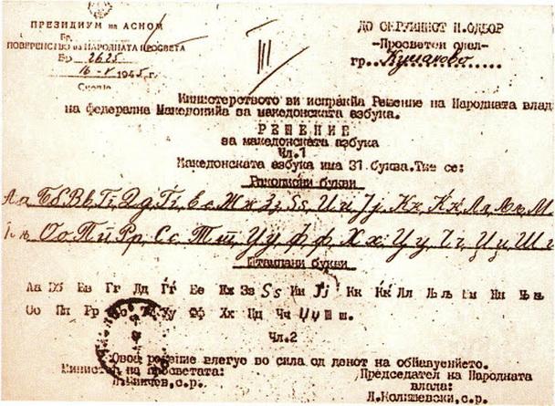 """Македонија се откажа од """"македонски"""" и прифати """"официјален јазик на РСМ"""" кој од двата е тој?!"""