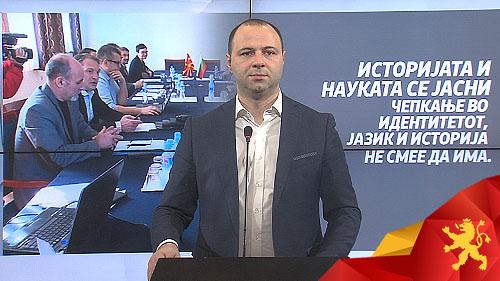 Мисајловски: Владата и Заев да одговорат дали тајната смена на членот на историската комисија не е притисок врз одлучувањето и увертира во ново попуштање на сметка на интересите на Македонија?
