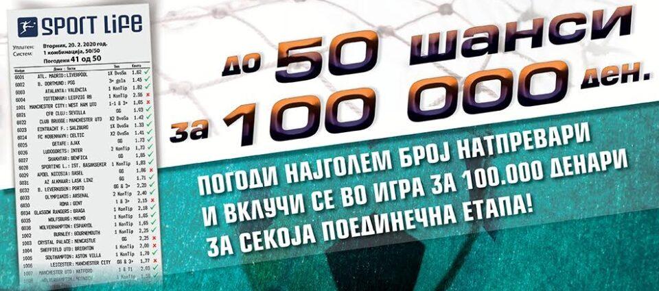 До 50 шанси за 100 000 денари