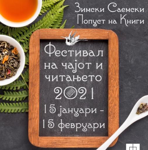 Почнува Фестивалот на чајот и читањето