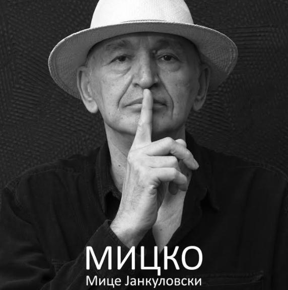 Изложба по повод 50-години творештво на МИЦКО Мице Јанкуловски