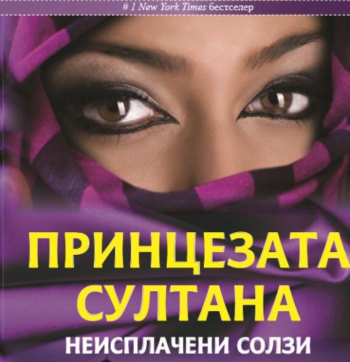 """""""Принцезата Султана: неисплачени солзи"""" најпродавана книга во 2020, ова е ТОП 20 листата"""
