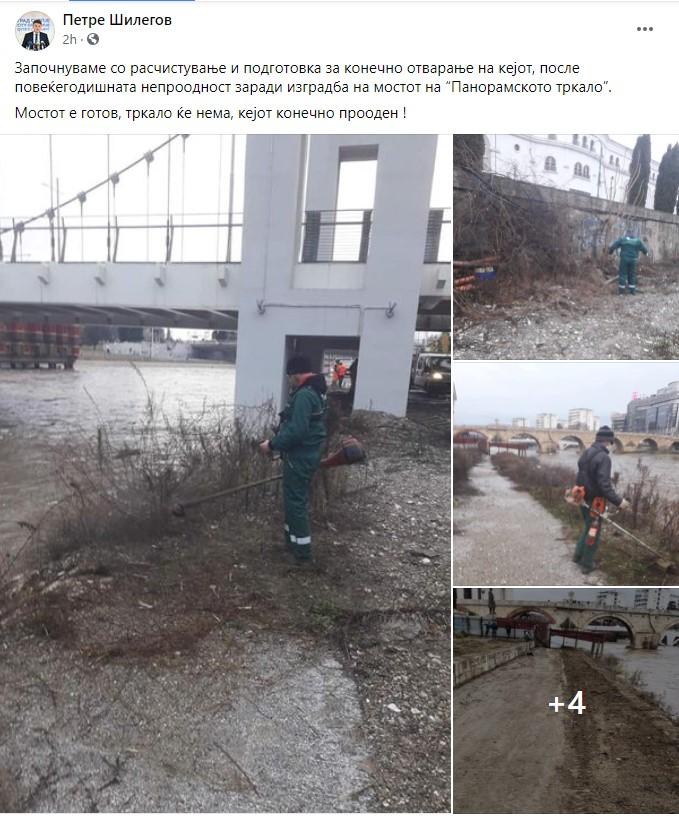 Советничка група на ВМРО-ДПМНЕ во Град Скопје: Ако на Шилегов му требаа 3 години за ограда на мостот кај стариот театар, колку децении ќе му треба за нов мост?