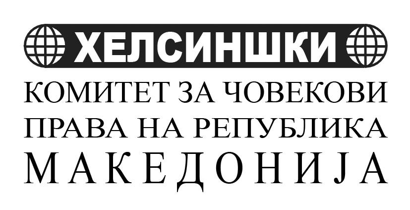 """Хелсиншки комитет за човекови права: Скандалозен однос на Јавното обвинителство кон кривичните дела од """"Јавна соба"""""""