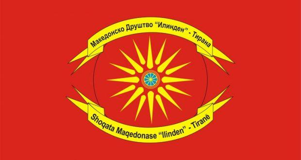 Македонците во Албанија не добија пари од министерството за фолклорниот фестивал