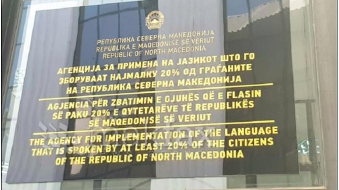 Нови партиски огласи: Агенцијата за примена на јазикот вработува 13 државни службеници