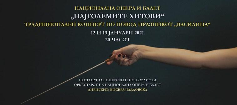 """""""Најголемите хитови"""" – традиционален василичарски концерт во Националната опера и балет"""