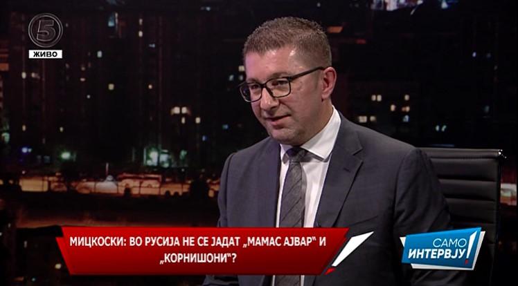"""Мицкоски: """"Мамас"""" ајвар и корнишони нели јадат во Русија? Зошто да немаме од Русија вакцини против корона?"""