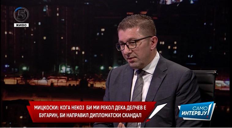 Мицкоски: Кога некој на маса би ми рекол дека Делчев е Бугарин, веднаш би направил дипломатски скандал, на неговото име ние направивме држава!