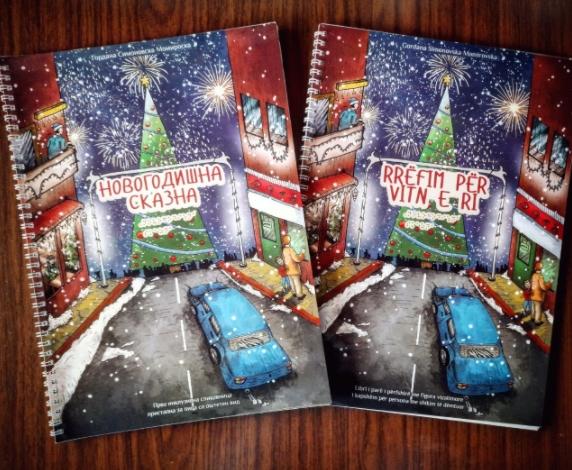 """""""Новогодишна сказна"""" – двојазична сликовница за деца со оштетен вид"""