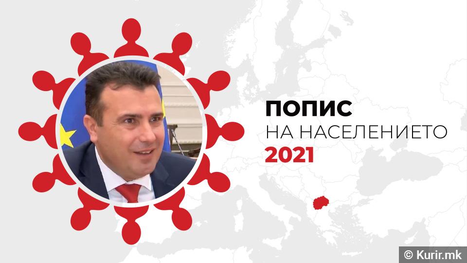 Дали Заев дилот за пописот го направил во угостителски објект во Полошко и затоа уште од сега се лицитира со резултати, бројки и проценти? – прашуваат од ВМРО-ДПМНЕ