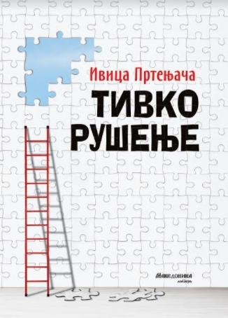 """Објавен романот """"Тивко рушење"""" на хрватскиот писател Ивица Пртењача"""