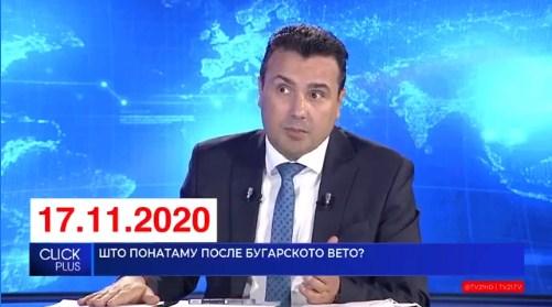 """""""Вакцините, Венко и Заев"""""""