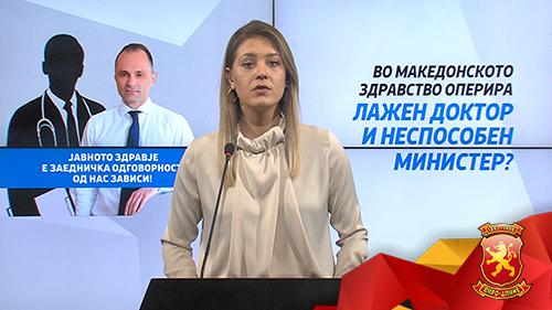 Митева: Тоа што во македонското здравство оперира лажен доктор, е последица на тоа што истото го води неспособен министер