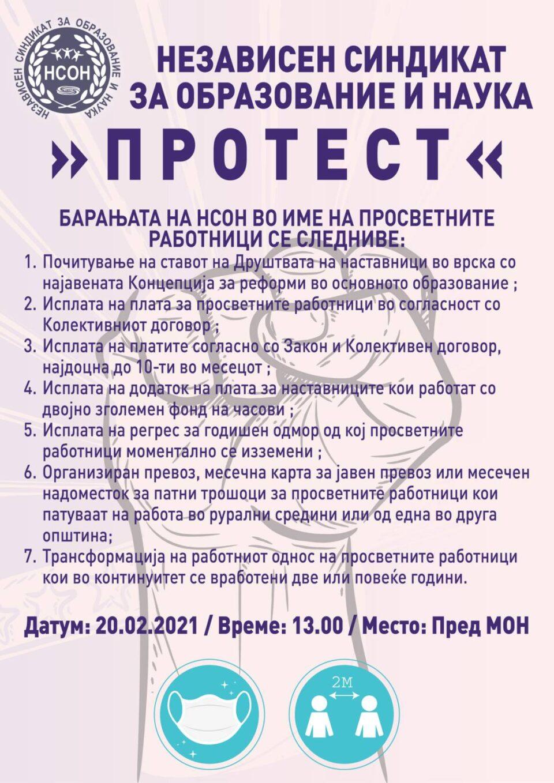 Независниот синдикат за образование и наука утре излегува на протест пре МОН