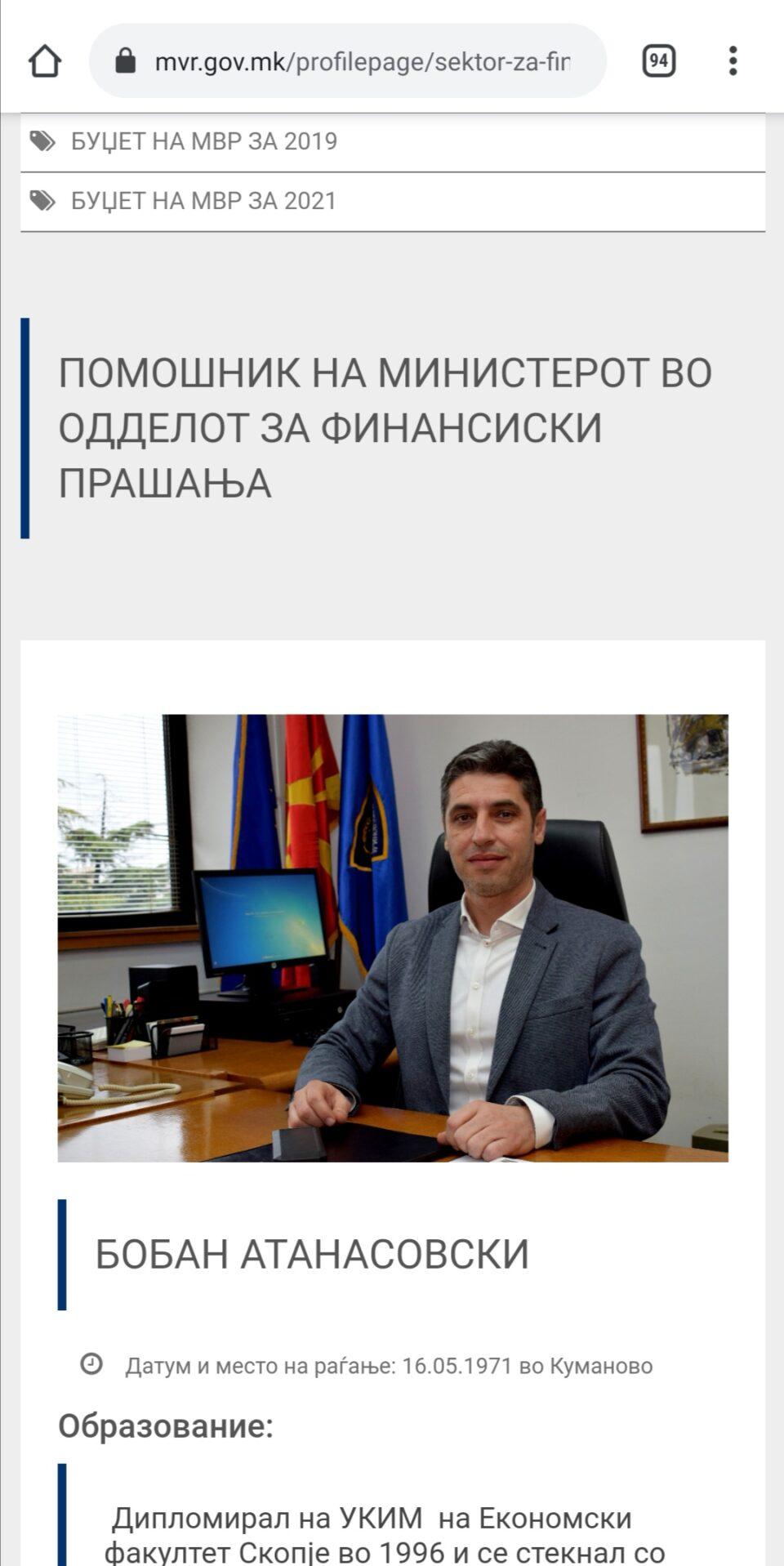Синдикат на полиција на Македонија: Помошник на министерот во одделот за финансии ја злоупотребил својата службена положба и сторил кривично дело