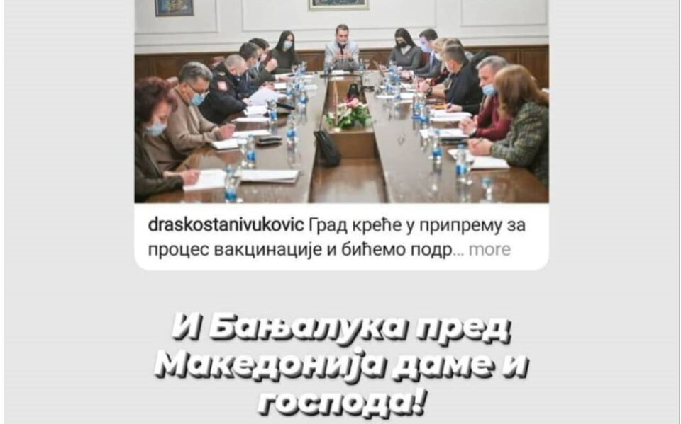 Регионот ни се потсмева: Дури и Бања Лука набавува вакцини пред Македонија