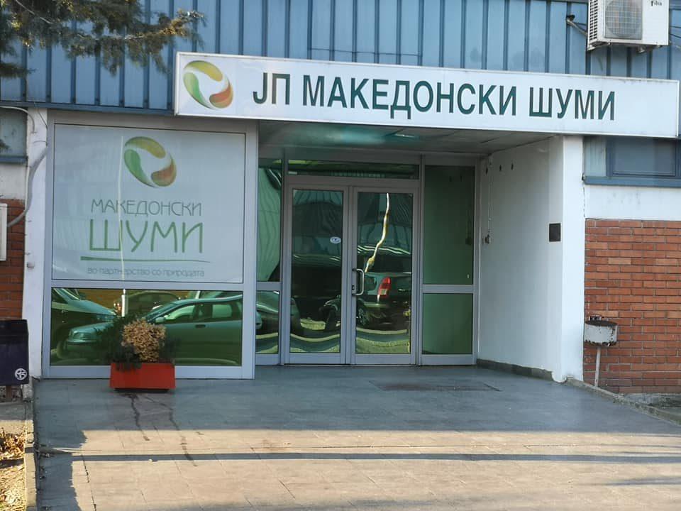 """Какво потценување: ЈП """"Македонски шуми"""" исплатила плати од 1 денар! (ФОТО)"""