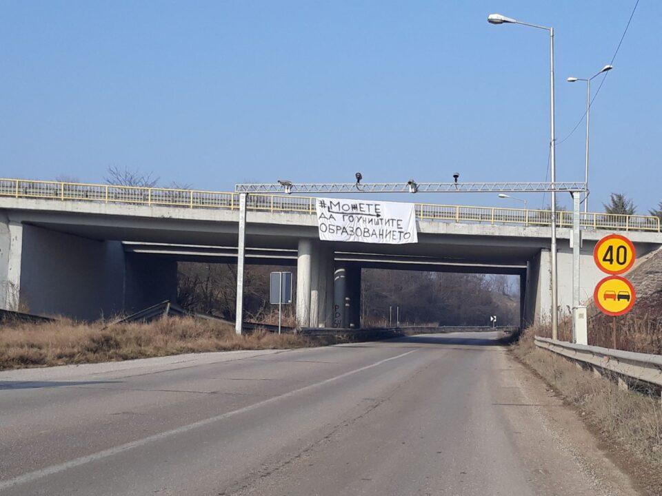 """Герила акција на УМС во Куманово: """"Можете да го уништите образованието"""" (ФОТО)"""