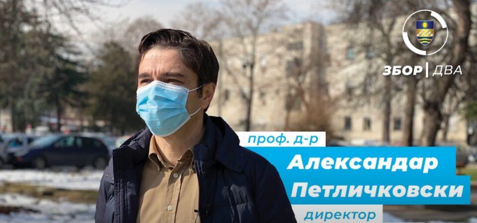 Доктор Петличковски: Само со вакцинација повторно ќе го вратиме животот во нормала