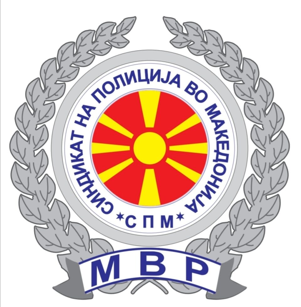 Синдикат на Полиција во Македонија – СПМ до Спасовски: До кога ќе не игнорираш и ќе се правиш над сите ?