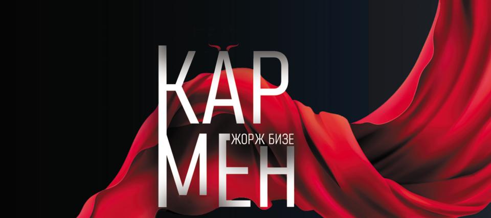 """Операта """"Кармен"""" вечер од 19 часот во Националната опера и балет"""