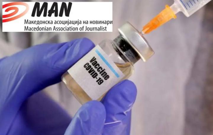 МАН: Целосно е пополнета квотата за вакцинација