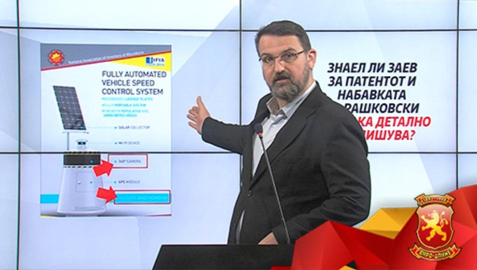 Стоилковски: Знаел ли Заев за патентот и набавката на Рашковски што така детално го опишува?
