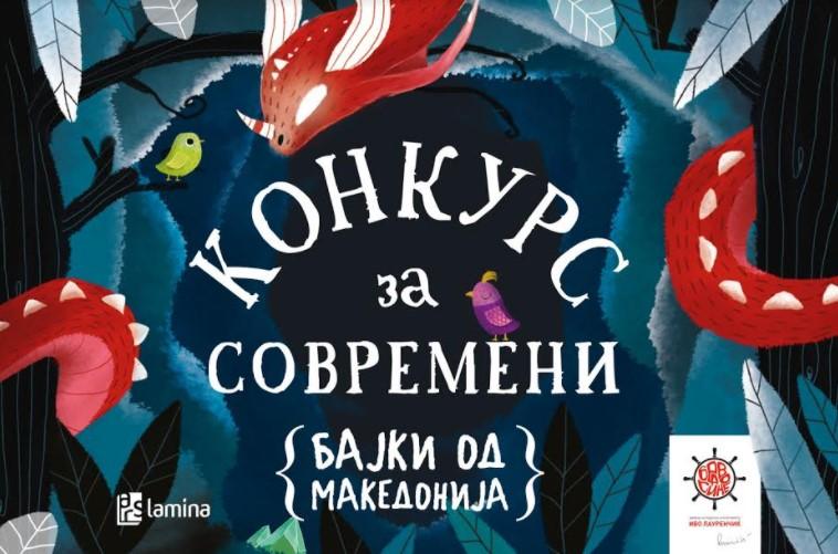 """Голем интерес за изработка на илустрации за проектот """"Современи бајки од Македонија"""" – пристигнаа 96 апликации од 61 автор"""