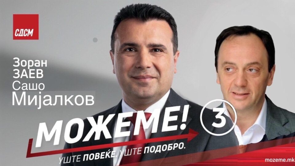 ВМРО-ДПМНЕ: Две недели молк за бегството на Мијалков, дали намалувањето на казната на Мијалков е дел од договорот со Заев?