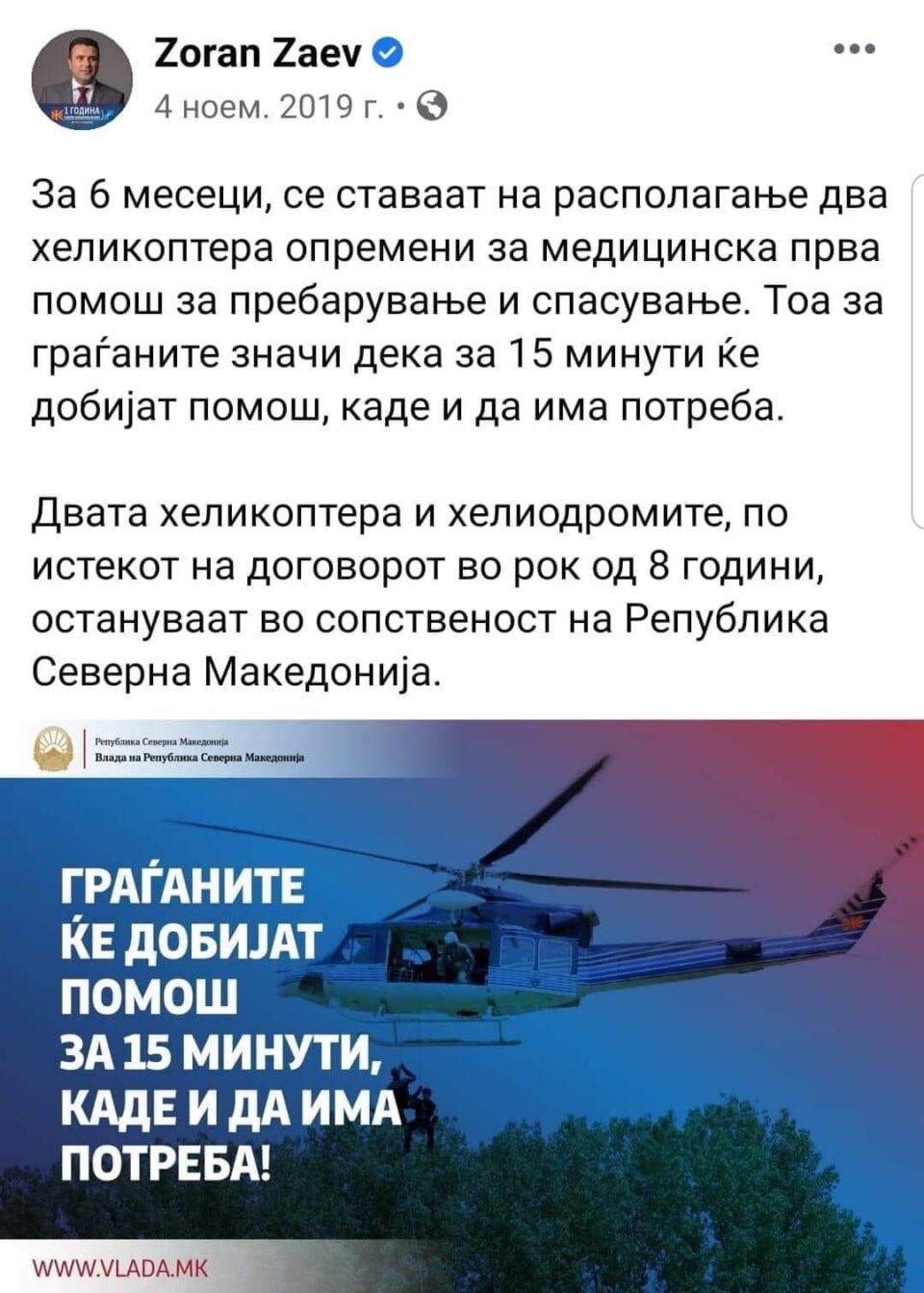 Заев ветуваше хеликоптери за прва помош, но тој си лета со хеликоптерот на трошок на граѓаните