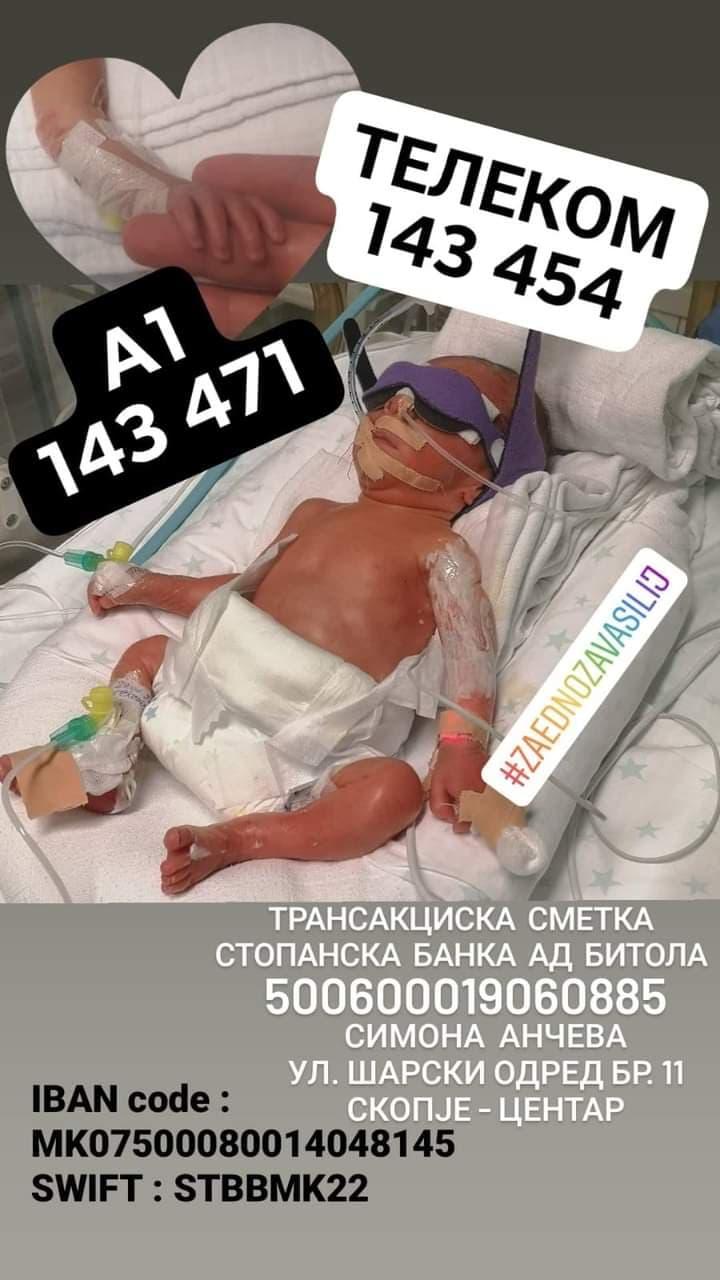 ДА БИДЕМЕ ХУМАНИ: Малиот Василиј има потреба од нас, потребна е само помош од 100 денари на 143-454 Телеком и 143-471 А1