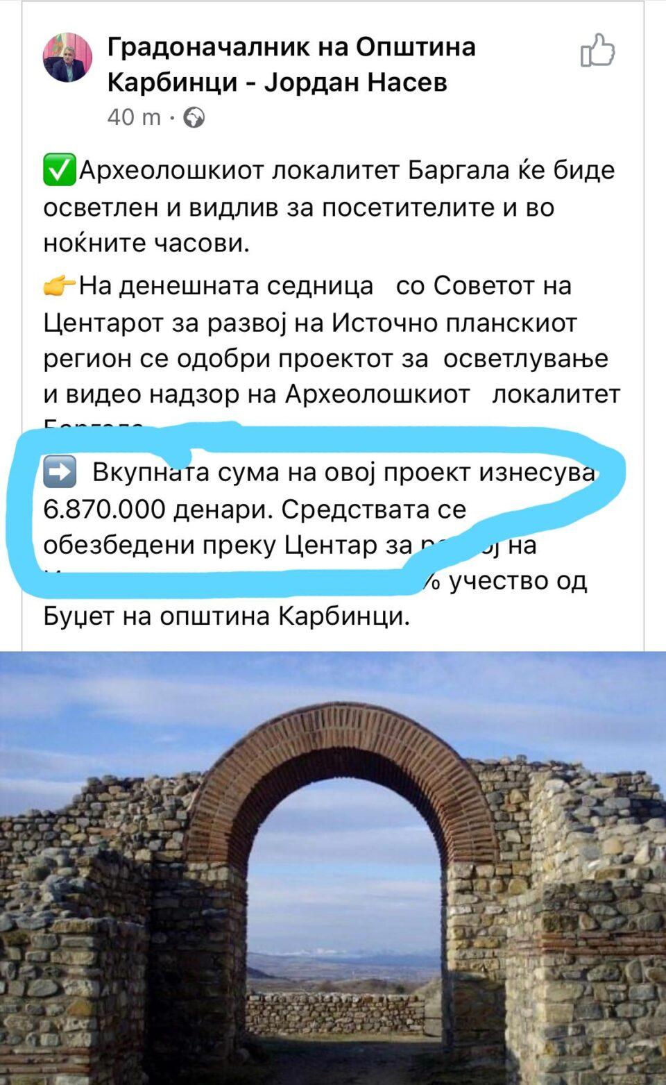 """Паунов: Локалната власт во Карбинци ќе потроши речиси 115.000 евра за сијалици на локалитетот """"Баргала"""""""