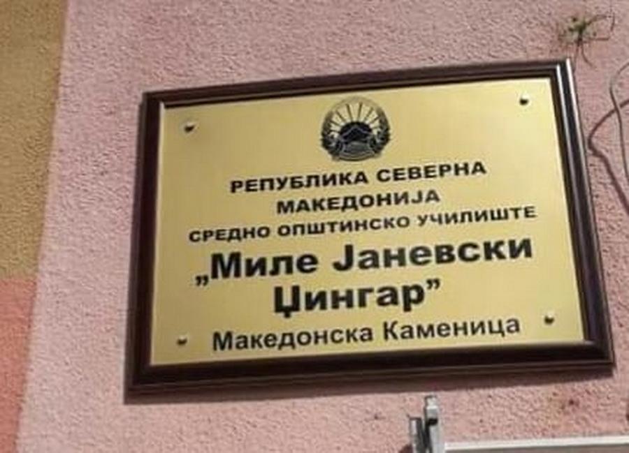 """Миле Јаневски- Џингар се бореше и загина за Република Македонија, а не за некаква """"Северна"""""""