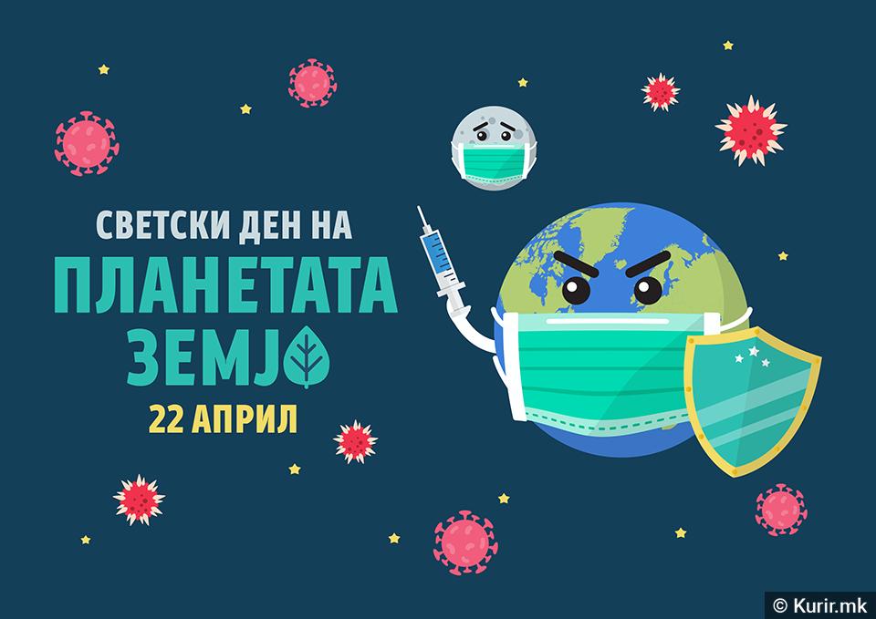 Денеска е Ден на планетата Земја