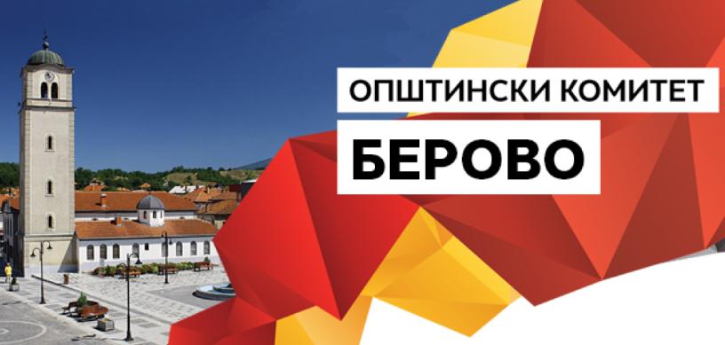 ВМРО-ДПМНЕ ОК БЕРОВО: Градоначалникот Пекевски нанесува штета по буџетот со неправилности на неговото работење