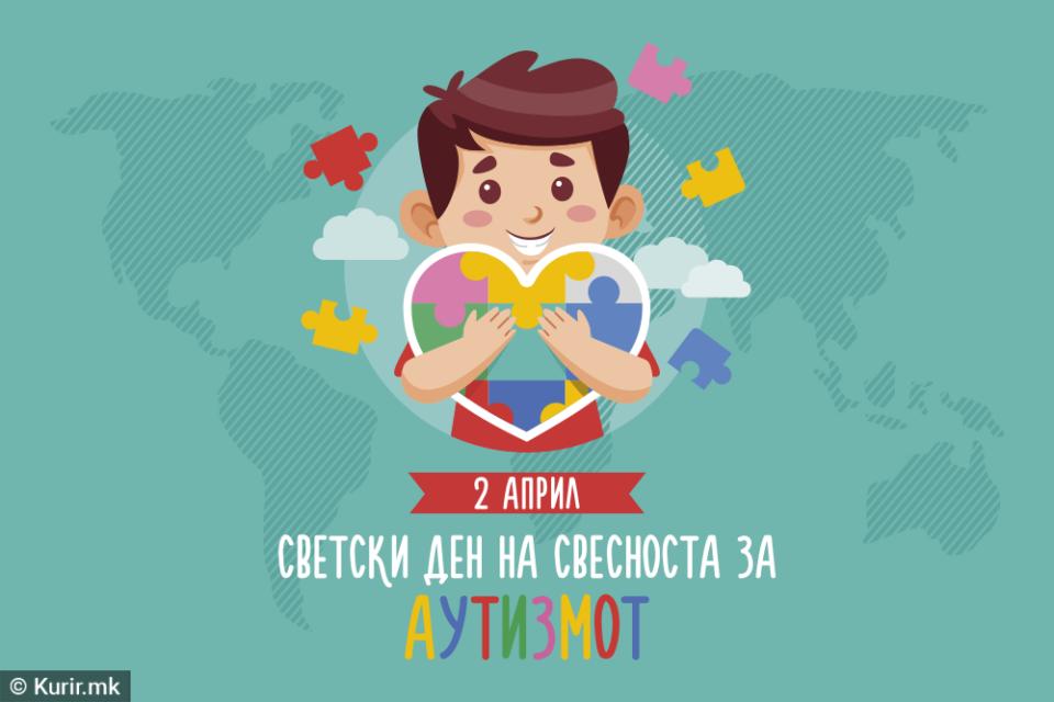 Светски ден за подигање на свесноста за аутизмот