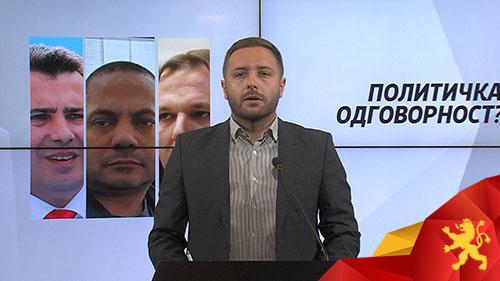 Арсовски: Политичка одговорност од СДСМ за аферата со дрогата