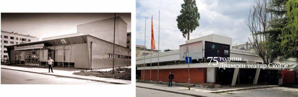 75 години Драмски театар