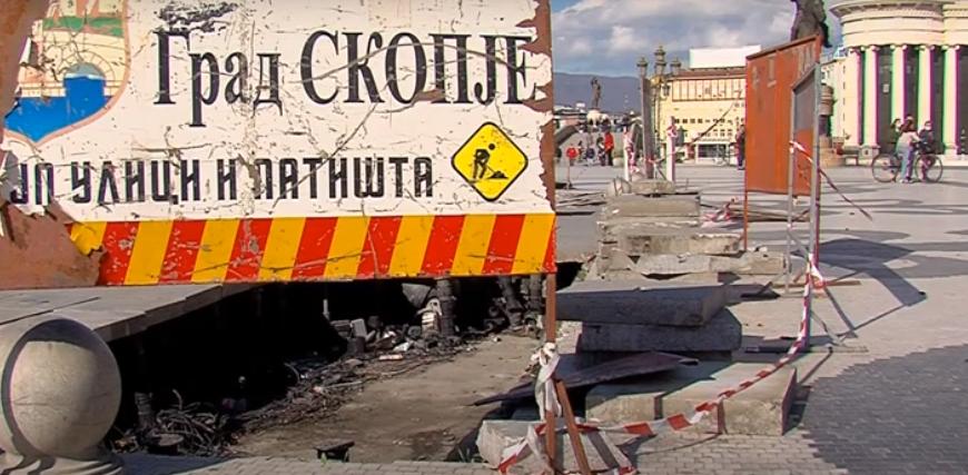 Дупката во фонтаната на плоштадот Македонија се уште зјае отворена